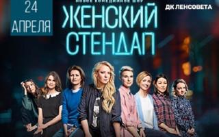 "Шоу ""Женский Стендап"""