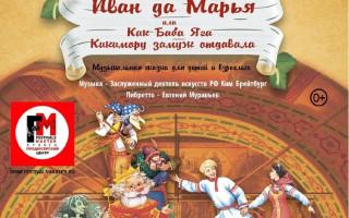 """Мюзикл для всей семьи """"Иван да Марья или Как Баба Яга Кикимору замуж отдавала…"""""""