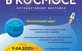 """Космический фестиваль """"Один день в космосе"""""""
