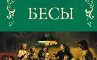 """Роман """"Бесы"""". Фото: detectivebookshop.ru"""