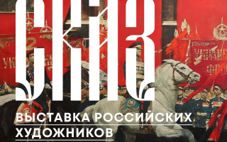 """Выставка """"СКАЗ"""" (Сегодня – Как Анализ Завтра)"""
