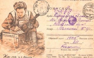 """Выставка """"Письма военного лихолетья"""""""