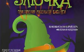 Музыкальный спектакль для детей «ЗЛЮЧКА. Приключения маленькой Бабы-Яги»