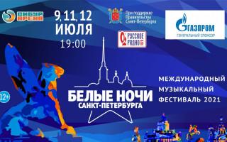 Международный Музыкальный Фестиваль «Белые Ночи Санкт-Петербурга» 2021.