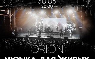 ОRION https://vk.com/orion.show