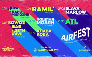 Airfest – фестиваль летних концертов