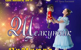 Театр русского балета им. Анны Павловой