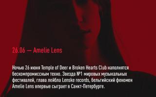 Концерт Amelie Lens в Храме оленя