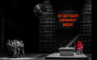 Спектакль «Маяковский. Баня» в Александринском театре