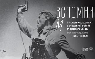 Выставка «Вспомним» - авторский проект о войне от первого лица