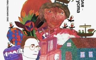 Афиша создана из работ художников проекта Широта и Долгота
