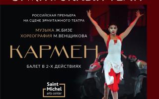 Балет «Кармен» в Эрмитажном театре