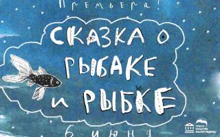 Премьерные показы «Сказки о рыбаке и рыбке»