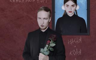 "Концерт ""Ic3peak"" в Санкт-Петербурге"