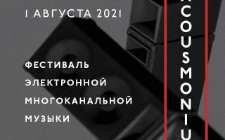 III «Акусмониум» - Международный фестиваль электронной пространственной музыки
