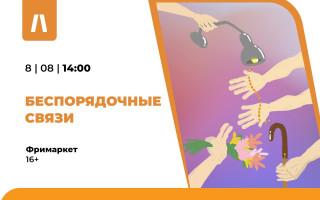 Фримаркет «Беспорядочные связи» и концерт группы ТЕПЛО