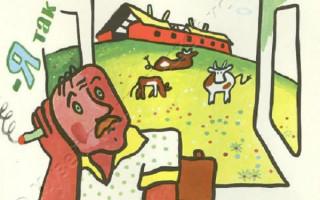 """""""Я так хочу, чтобы лето не кончалось!"""" Плакат из фондов музея. Художник Георгий Ковенчук. 1985 г."""