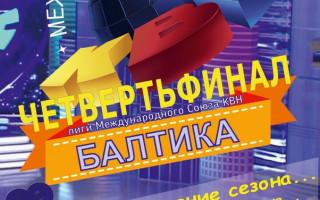 "Афиша 1/4 Финала официальной лиги ""Балтика"" МС КВН"
