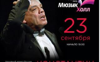 Константин Райкин. Моноспектакль-концерт «Самое любимое»