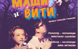 """Мюзикл """"Приключение Маши и Вити"""""""
