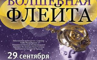 Премьера оперы В. А. Моцарта «Волшебная флейта» в театре «Мюзик-Холл»