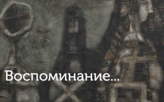 Персональная выставка народного художника России Алексея Талащука «Воспоминание»