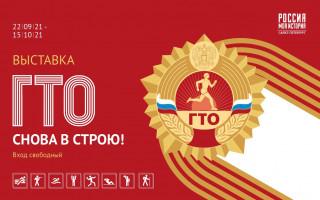 Бесплатная выставка «ГТО снова в строю»
