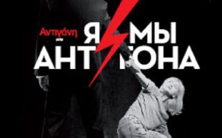 Премьера спектакля Владимира Бортко «Αντιγονη, или Я/МЫ Антигона»
