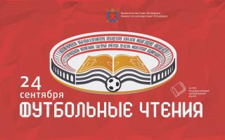 Фестиваль «Футбольные чтения»