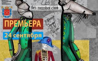 Премьера спектакля «Щелкунчик» по мотивам сказки Гофмана