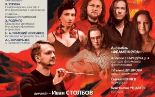 Концерт «Фламенко. Симфонический оркестр капеллы»
