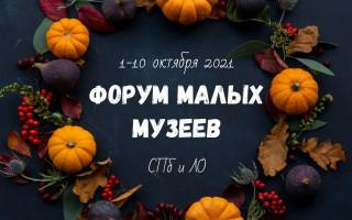 XI Форум малых музеев Петербурга и Ленобласти