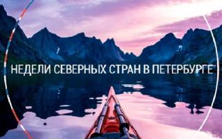 Фестиваль «Недели Северных стран»