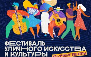 Фестиваль уличного искусства и культуры