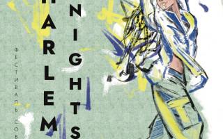 Танцевально-музыкальный спектакль «Harlem Nights»