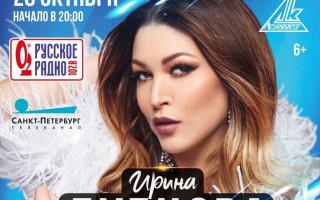 Концерт Ирины Дубцовой в Санкт-Петербурге