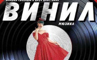 Премьера мюзикла «Винил» в театре «Мюзик-Холл»