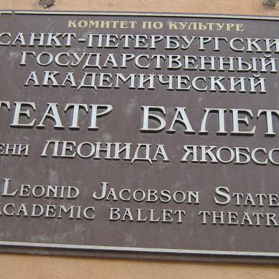 Театр имени Якобсона на улице Маяковского. Автор: Peterburg23, Wikimedia Commons