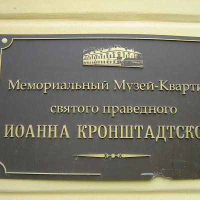 Мемориальный музей-квартира св. Иоанна Кронштадтского. Автор: Peterburg23, Wikimedia Commons