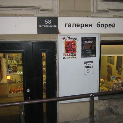 Вход в Борей Арт-Центр. Автор: Peterburg23, Wikimedia Commons