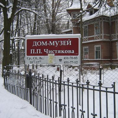 Музей-усадьба Чистякова. Автор: Peterburg23, Wikimedia Commons