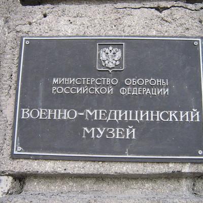 Военно-медицинский музей. Автор: Peterburg23, Wikimedia Commons