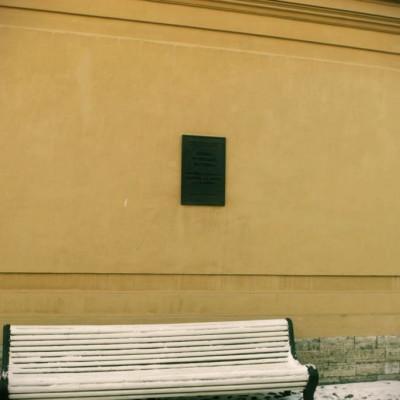 Табличка Тюрьма Трубецкого бастиона