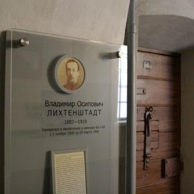 Камера Лихтенштадта