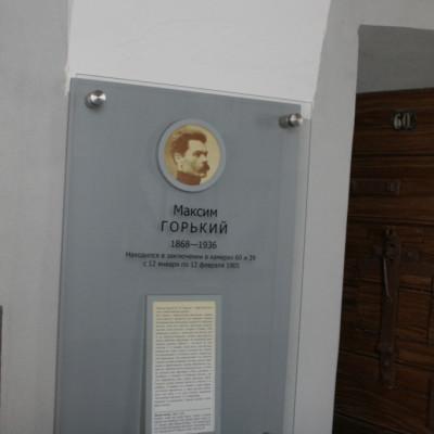 Узники Петропавловской крепости - Максим Горький