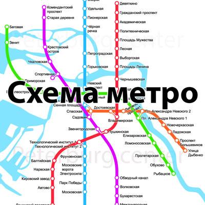 Карта-схема метро Санкт-Петербурга 2021