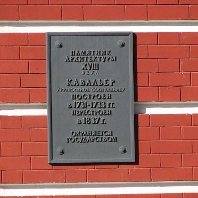 Кавальер Анны Иоанновны. Автор: Ludushka, Wikimedia Commons