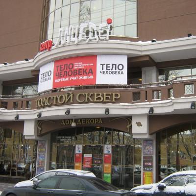 "Вход в МФЦ ""Толстой Сквер"".  Автор: Peterburg23, Wikimedia Commons"