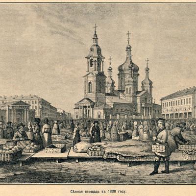 Сенная площадь в 1830 году, источник фото: Wikimedia Commons, сканирование: Владимир Васильев