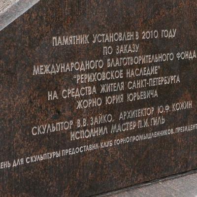 Табличка на памятнике Н. К. Рериху в Санкт-Петербурге, источник фото: Wikimedia Commons, Автор: Фонд Жорно